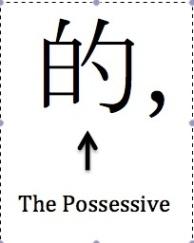 abc possessive de chinese particle