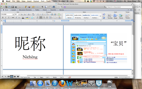 Mandarin Picture Flashcards
